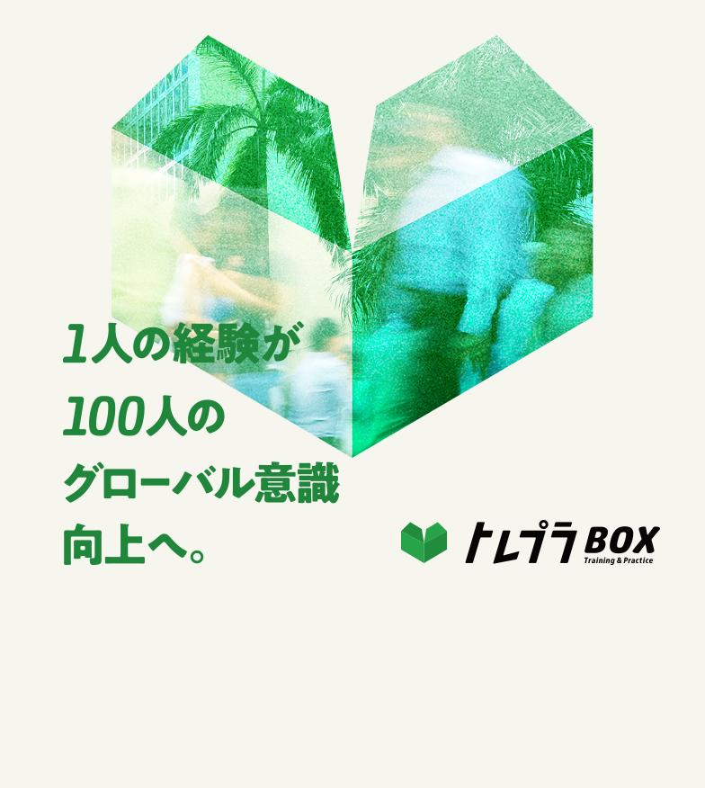 「トレプラBOX」新規リリース